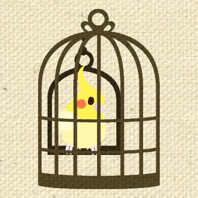カゴの中の鳥