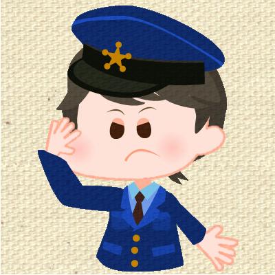 警察・警官